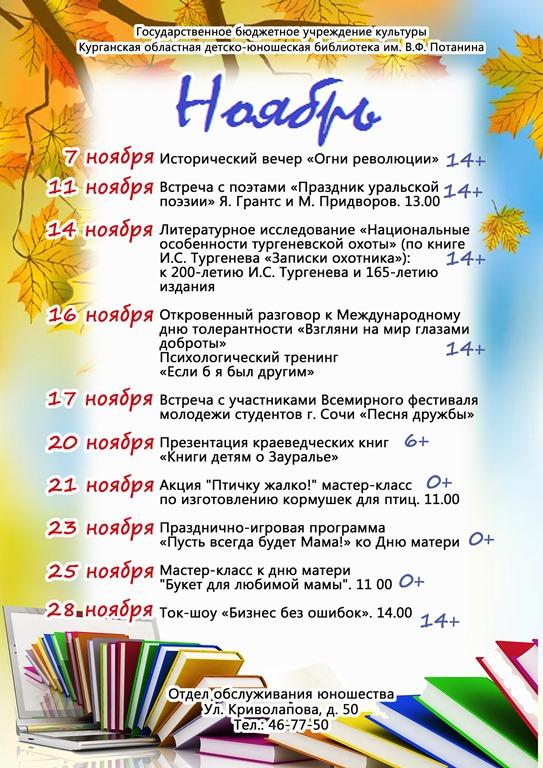 Афиif НОЯБРЬ 3