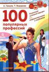 100_professiy