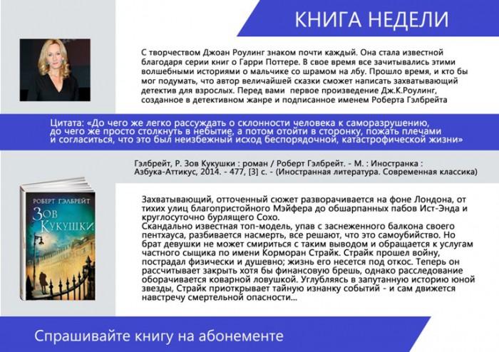 Книга нед ЗОВ КУКУШКИ