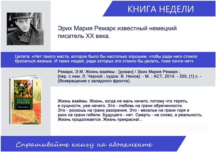 Кн нед  Ремарк