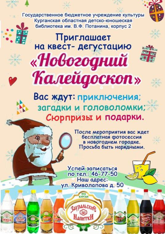 новогодний-калейдоскоп Копировать